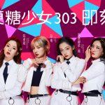 Debut Resmi BonBon Girls 303 di Penghujung CHUANG 2020